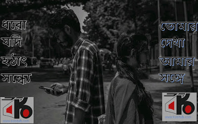 Dhoro jodi Hothat Sondhye Lyrics||Baundule