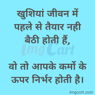 Quotes Images About Life in Hindi