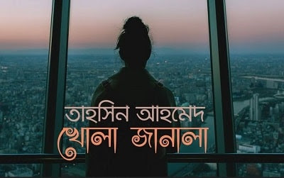 Khola Janala Lyrics | Tahsin Ahmed