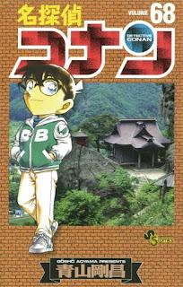 名探偵コナン コミック 第68巻 | 青山剛昌 Gosho Aoyama |  Detective Conan Volumes