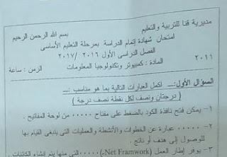تحميل ورقة امتحان الكمبيوتر محافظة قنا الثالث الاعدادى 2017 الترم الاول