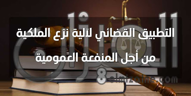 التطبيق القضائي لآلية نزع الملكية من أجل المنفعة العمومية