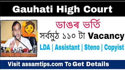 Gauhati High Court Recruitment For 110 post vacancy