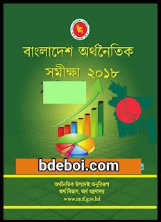 বাংলাদেশ অর্থনৈতিক সমীক্ষা ২০১৮ Bangladesh Economic Review 2018 pdf