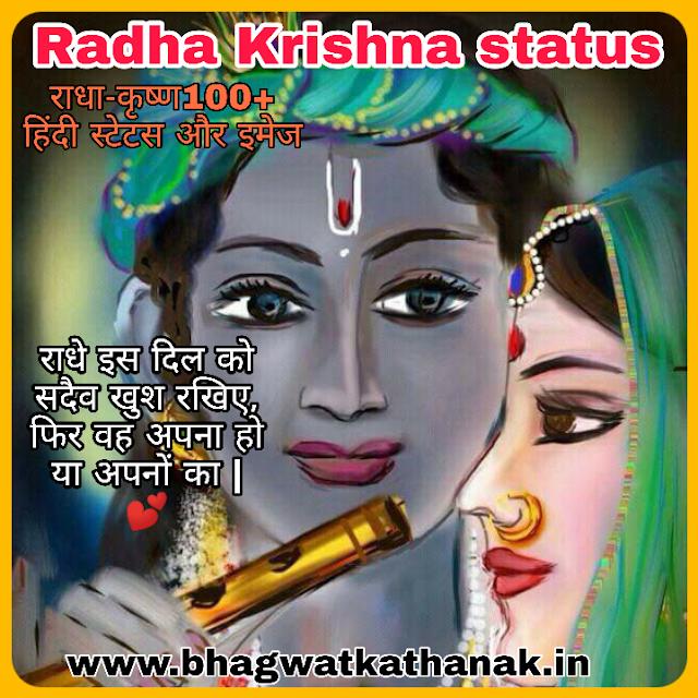 radha krishna status  ( राधा कृष्णा स्टेटस )  100+radha krishna status images,radha krishna status in hindi,radha krishna status video,radha krishna status download,radha krishna status video download,krishna status in english,radha krishna messages,radhe krishna status fb,radha krishna romantic quotessms66,radha krishna sms hindi;radha krishna love messages in english,radha krishna romantic quotes,radha krishna love status in english,radha krishna serial quotes,radha krishna love quotes in english,radha krishna love story quotes,radha krishna shayari in hindi download