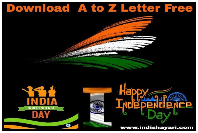 HAPPY INDEPENDENCE  DAY SHAYARI IN HINDI- स्वतंत्रता दिवस की हार्दिक  शुभकामनाएं