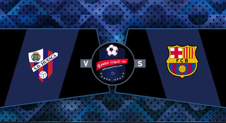 مشاهدة مباراة برشلونة وهويسكا
