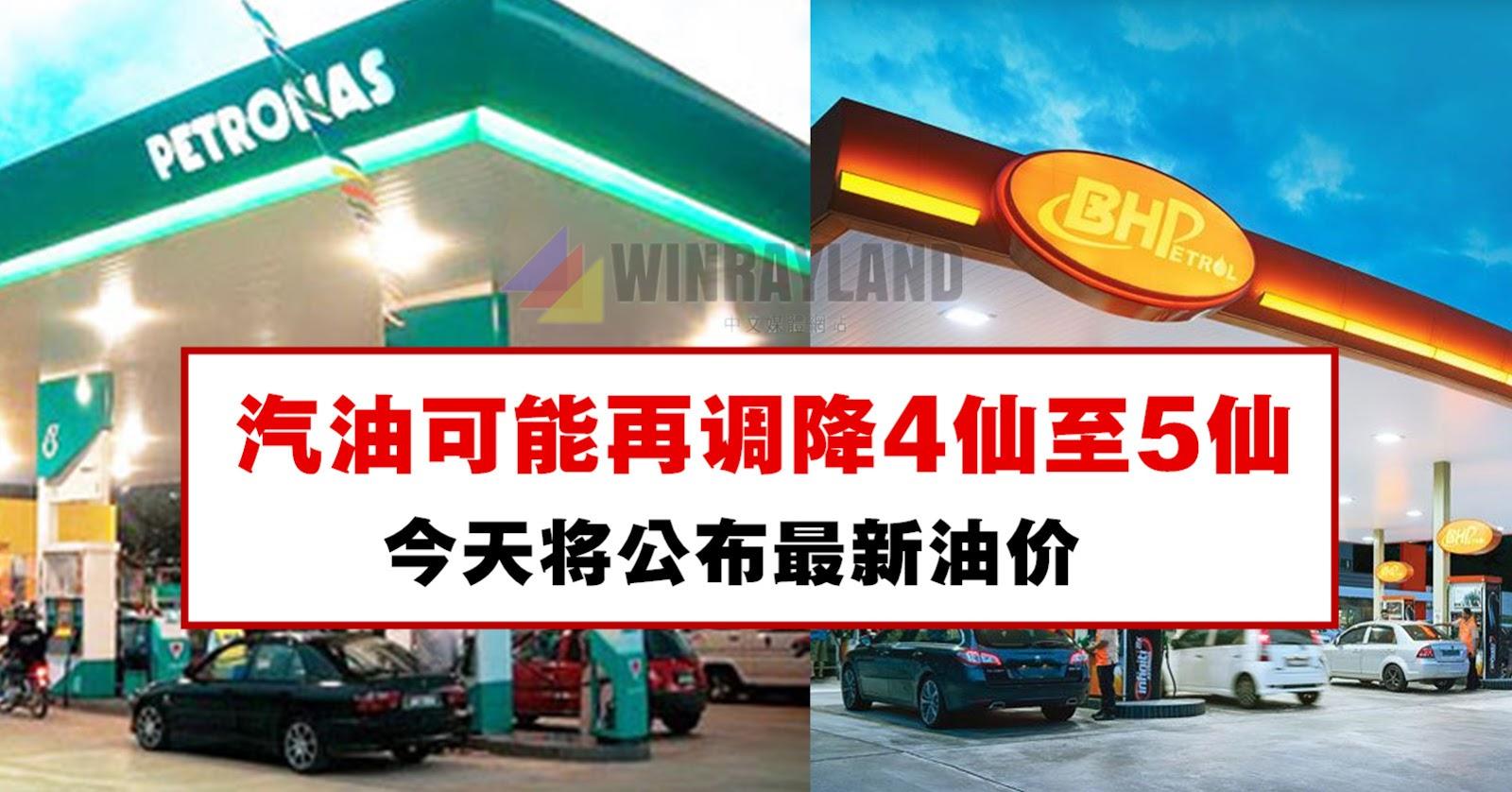汽油可能再调降4仙至5仙,今天将公布最新油价