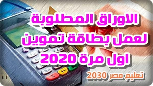 بطاقة التموين,التموين,وزارة التموين,بطاقات التموين,تحديث بطاقة التموين,وزير التموين,اضافة المواليد,بطاقة,البطاقة التموينية,السيسي,بطاقة تموين,تحديث بطاقات التموين,بطاقة التموين 2018,دعم التموين,دعم مصر لتحديث بطاقة التموين,البطاقات التموينية