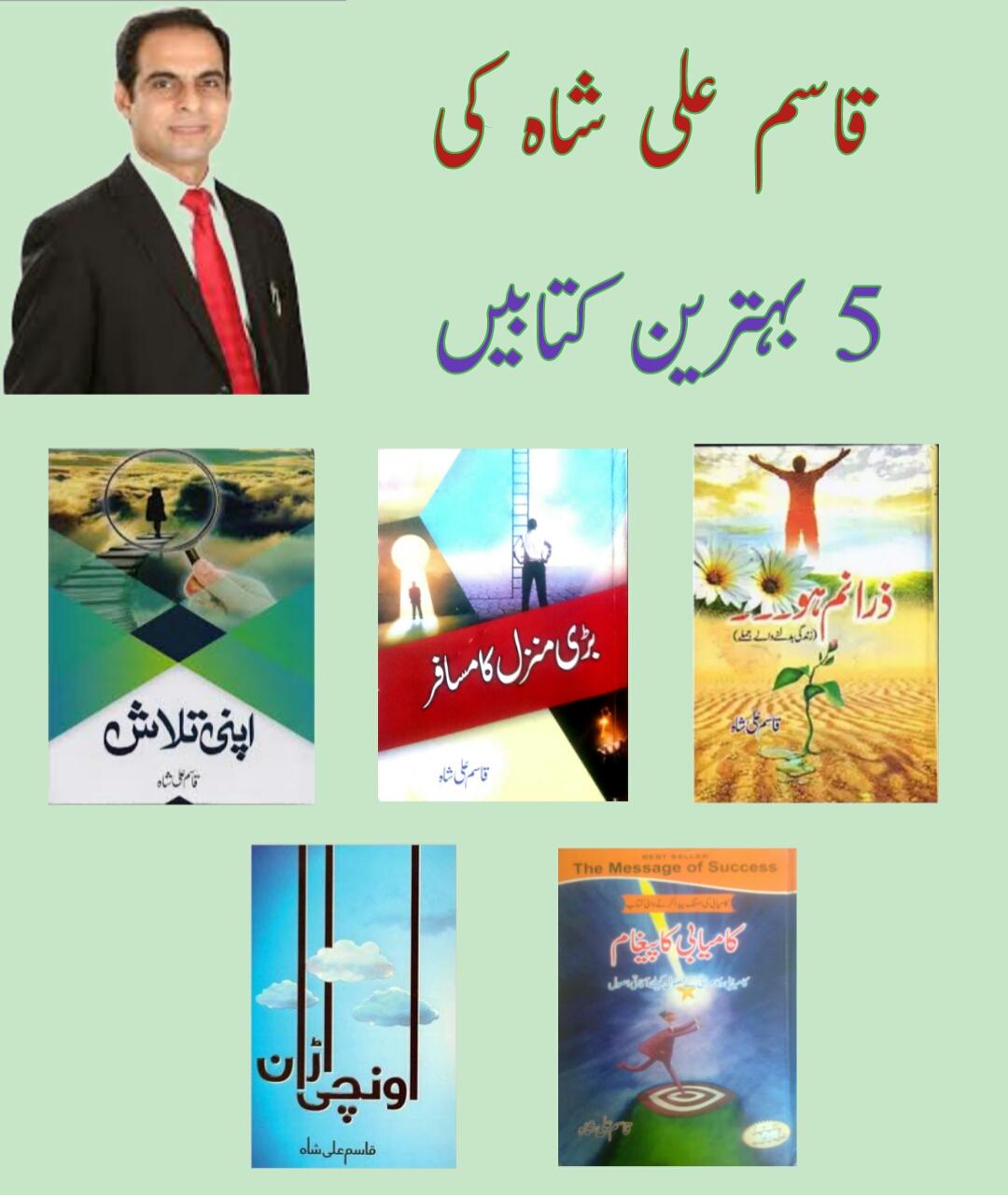 Top 5 Qasim Ali Shah Books in Urdu - Pdf Free Download