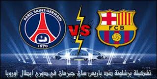 تشكيلة برشلونة ضد باريس سان جيرمان في دوري ابطال اوروبا