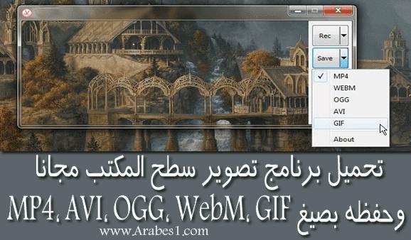 تحميل برنامج تصويرشاشه الكمبيوتر فيديو صوت وصوره و حفظه بصيغة MP4, AVI, GIF