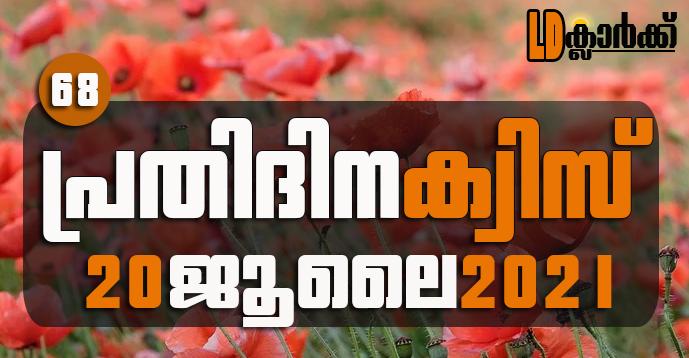 Kerala PSC   20 Jul 2021   Online LD Clerk Exam Preparation - Quiz-68