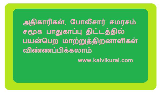 அதிகாரிகள், போலீசார் சமரசம் சமூக பாதுகாப்பு திட்டத்தில் பயன்பெற மாற்றுத்திறனாளிகள் விண்ணப்பிக்கலாம் :