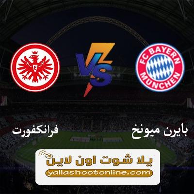 مباراة بايرن ميونخ وفرانكفورت اليوم