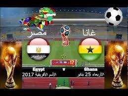 مشاهدة مباراة مصر وغانا بث مباشر بتاريخ 11-11-2019