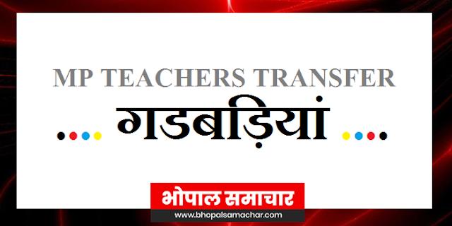 MP TEACHERS TRANSFER: जिस स्कूल में पढ़ा रहे हैं, उसी में तबादला हो गया