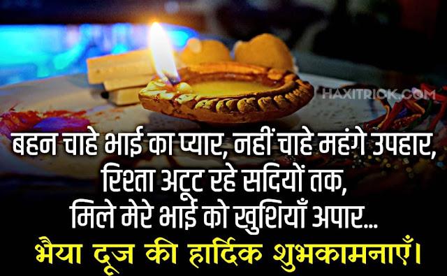 Bhai Dooj Wishes, Message, Status, Shayari Hindi