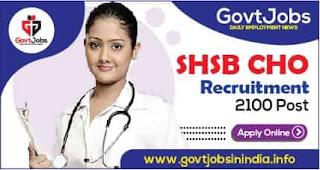 SHSB CHO Recruitment Online Form 2021