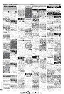 alahram job وظائف الصحف والاهرام ليوم الجمعة 21-2-2020