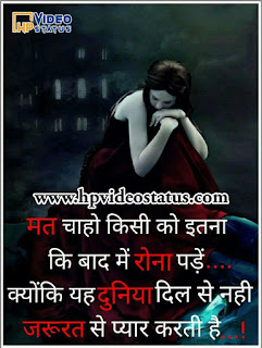 Sad Status In Hindi For Whatsapp And Facebook