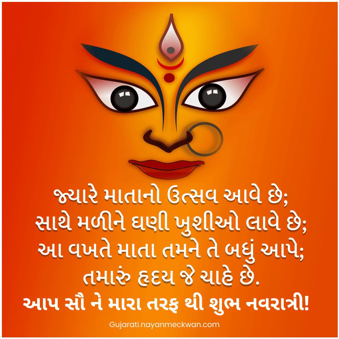 Happy Navratri Gujarati status wishes images greetings 2020