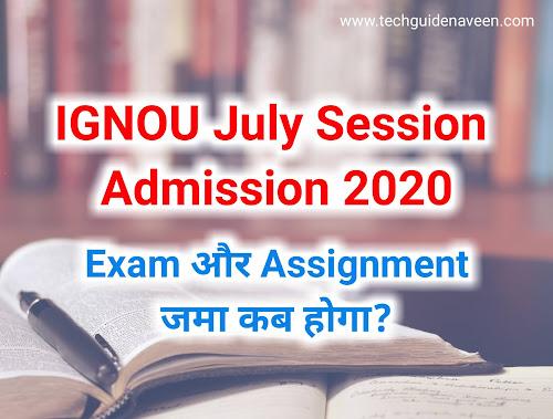 ignon july session admission 2020