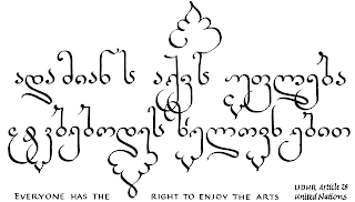 Margaret Shepherd: Calligraphy Blog: Artistic rights are