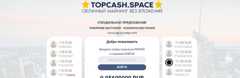 Мошеннический сайт topcash.space – Отзывы, развод, платит или лохотрон? Информация