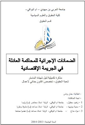 مذكرة ماستر: الضمانات الإجرائية للمحاكمة العادلة في الجريمة الإقتصادية PDF