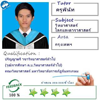ครูพี่นัท (ID : 13391) สอนวิชาวิทยาศาสตร์ ที่กรุงเทพมหานคร