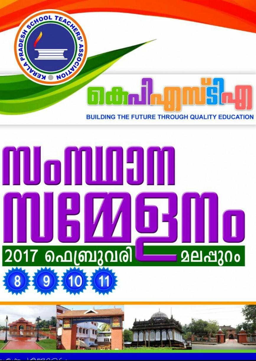 2017 February 8,9,10,11 Malappuram