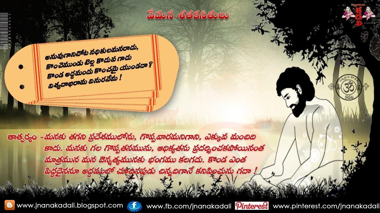 Vemana Satakam Telugu Pdf