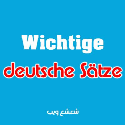 Wichtige deutsche Sätze