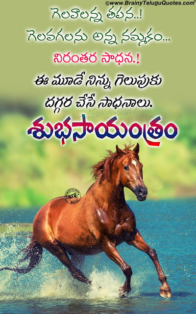 best good evening messages quotes in telugu, online telugu good evening thoughts, motivational telugu success quotes