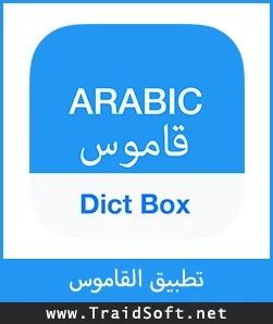 تحميل برنامج قاموس مترجم عربي انجليزي ناطق بالصوت للأندرويد بدون