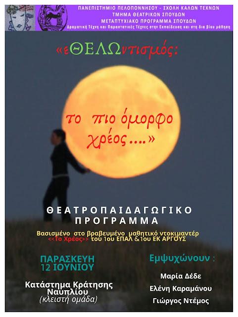 Θεατροπαιδαγωγικό Πρόγραμμα: «εΘΕΛΩντισμός: το πιο όμορφο χρέος….» στο Κατάστημα Κράτησης Ναυπλίου