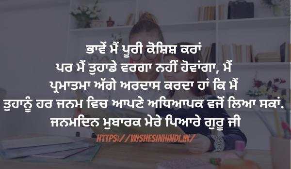 best Birthday Wishes In Punjabi For Teacher