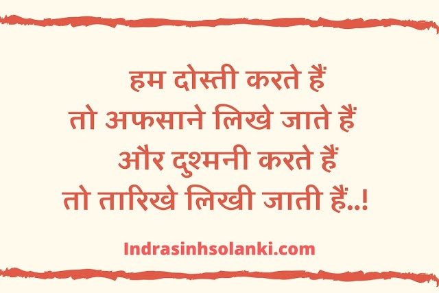 Latest Yaar Dosti Attitude Status and shayari In Hindi