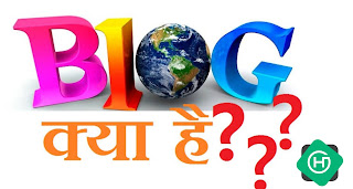 what is blog? How to creat a new free blog/website on blogger or wordpress  2020