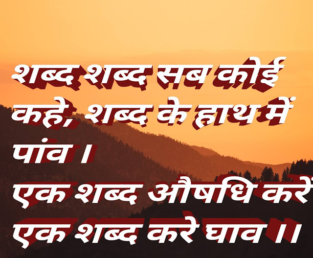 Best Inspirational Quotes in Hindi