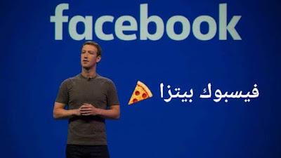 فيسبوك، واتساب، سياسة الخصوصية، قوانين واتساب، حذف الحساب