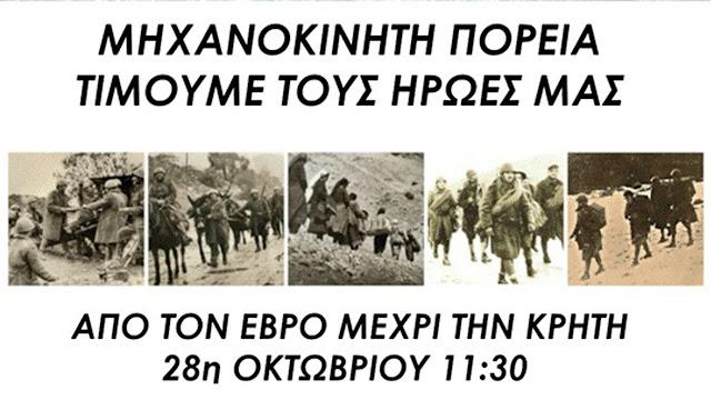 Μηχανοκίνητες πορείες από τον Έβρο μέχρι την Κρήτη για την 28η Οκτωβρίου