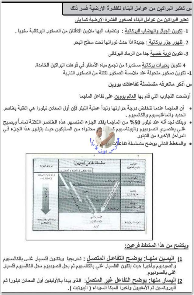 المراجعة النهائية فى الجيولوجيا للثانوية العامة ٢٠٢٠ د/ عادل بشير 1