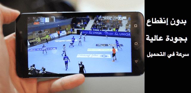 تطبيق جديد يساعدك على مشاهدة جميع القنوات الرياضية على الهاتف