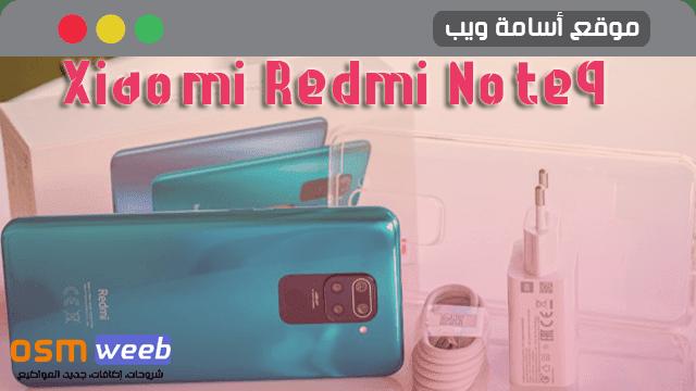 فتح صندوق هاتف  xiaomi redmi note 9: