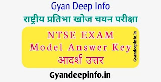 https://www.gyandeepinfo.in/2020/12/ntse-exam-model-answer-key-rsk.html