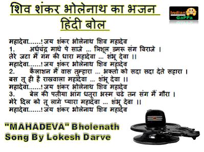 bholenath-song-by-lokesh-हिंदी बोल
