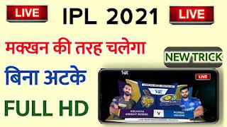 Vivo IPL Match Free Mai Kaise Dekhe
