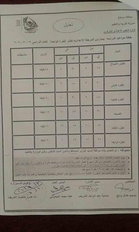 """تعديل مواعيد اليوم الدراسى بمحافظة سوهاج """"مستند"""" 0%2B%25283%2529"""